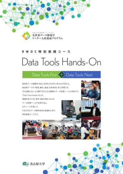 DTH-On_Leaflet.jpg